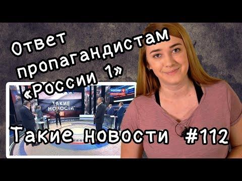 Ответ пропагандистам России 1. Такие новости №112