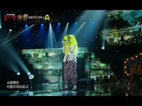 【TVPP】Eunji(Apink) – Hate you, 은지(Apink) – 미워요 @ King of Masked Singer
