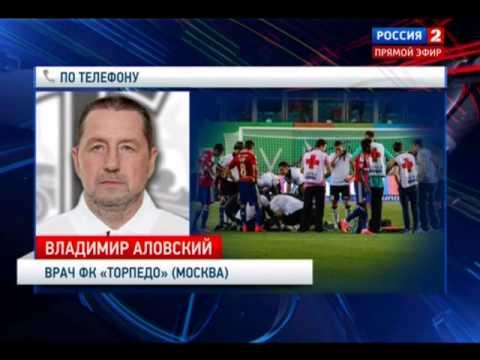 Врачи спасли футболиста московского