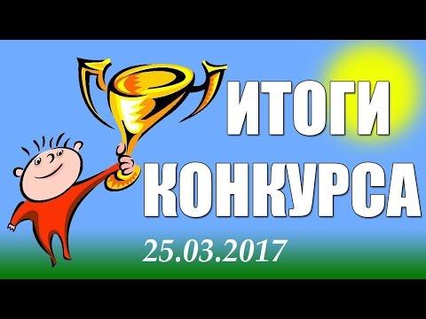 Результаты конкурса от 25.03.2017