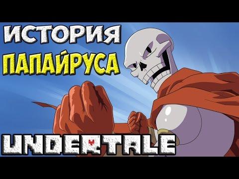 Undertale - История персонажа Papyrus