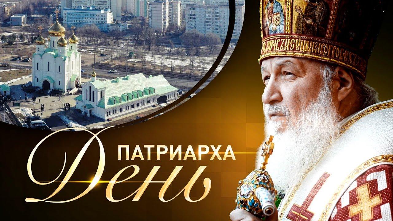 Патриаршая проповедь в Неделю 3-ю Великого поста после Литургии в храме свт. Стефана Пермского