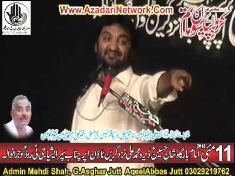 Zakir Malik Muntazir Mehdi 11 May 2018 Green Town Gujranwala