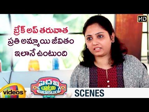 Pedavi Datani Matokatundhi 2018 Telugu Movie | Story of Every Girl After Breakup | Payal Wadhwa