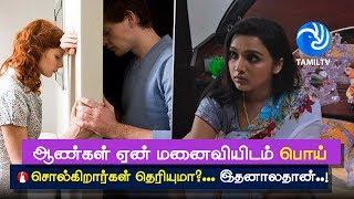 ஆண்கள் ஏன் மனைவியிடம் பொய் சொல்கிறார்கள் தெரியுமா?... இதனாலதான்..! - Tamil TV