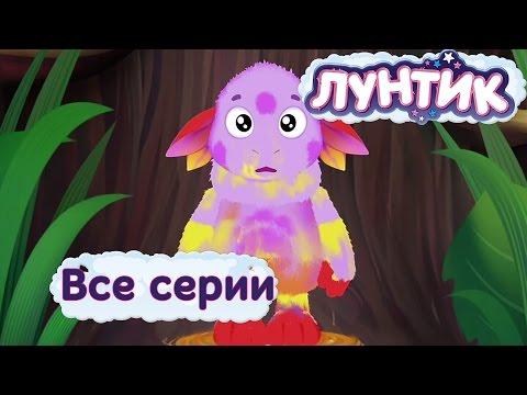 Лунтик - Все серии подряд без остановки 2017