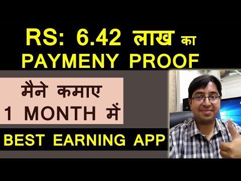BEST EARNING APP,EARN MONEY ONLINE,BUSINESS IDEAS,earning app 2018 in india