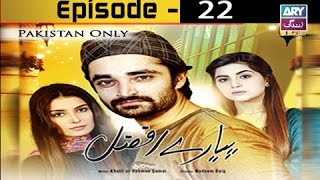 Download Pyarey Afzal Ep 22 - ARY Zindagi Drama 3Gp Mp4