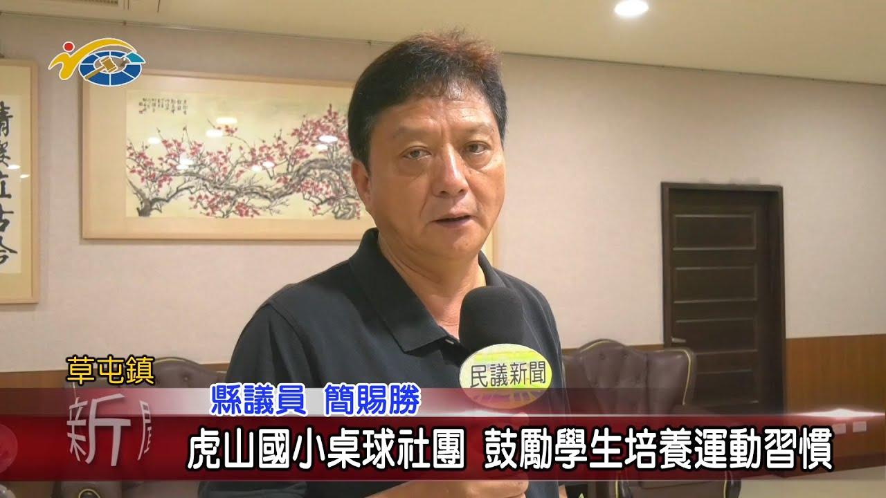 20200611 民議新聞 虎山國小桌球社團 鼓勵學生培養運動習慣(縣議員 簡賜勝)
