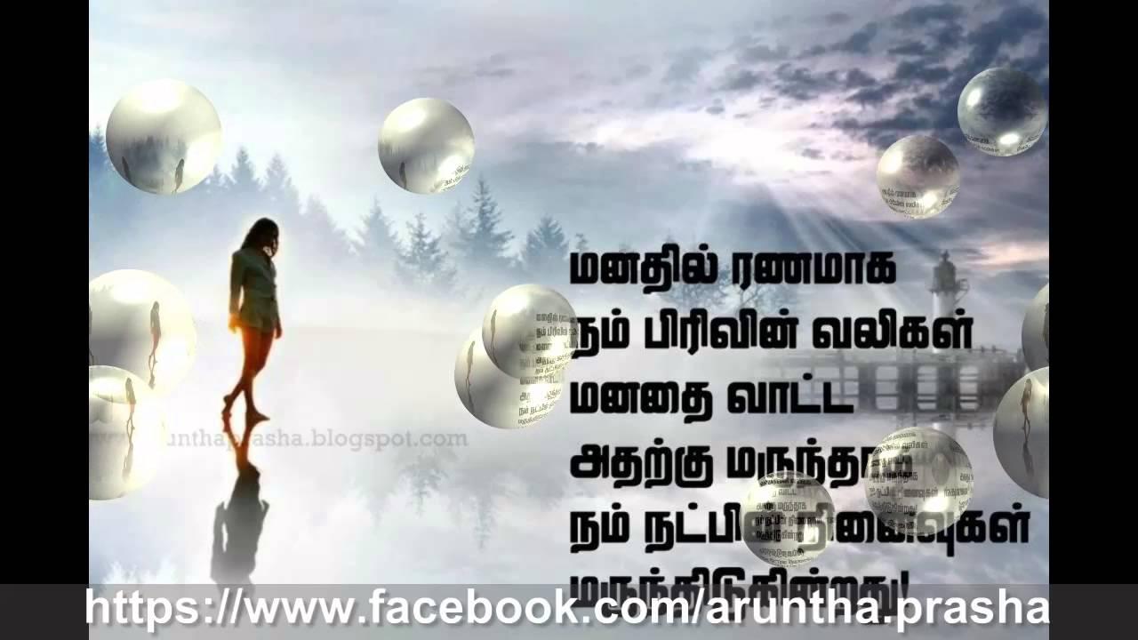 natpu kavithai in tamil tamil natpu kavithaigal tamil friendship