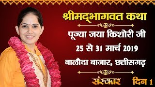 Live - Shrimad Bhagwat Katha By PP. Jaya Kishori Ji - 25 March | Chhattisgarh | Day 1