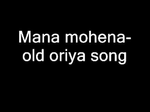 Mana Maina- Old Oriya Song video