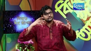 Bijoy Eid Adda Episode 03