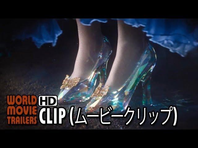 「シンデレラ」靴の魔法 Cinderella Movie Clip JP (2015) HD
