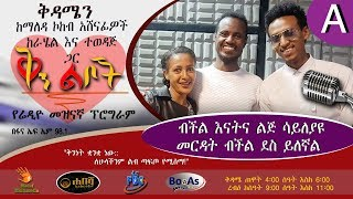 Qin leboch Radio Program with Yemaleda kokeboch Rahel and Tewedaj A