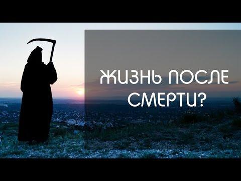 А ЧТО ПОСЛЕ СМЕРТИ? Потусторонний мир или жизнь на небесах? Жизнь после смерти. (23.01.2017)