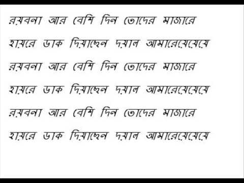 Bangla Sound Track With Lyric (dak Diyachen Doyal Amare). Andru Kishor video