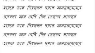 Bangla Sound Track With Lyric (dak diyachen doyal amare). Andru kishor