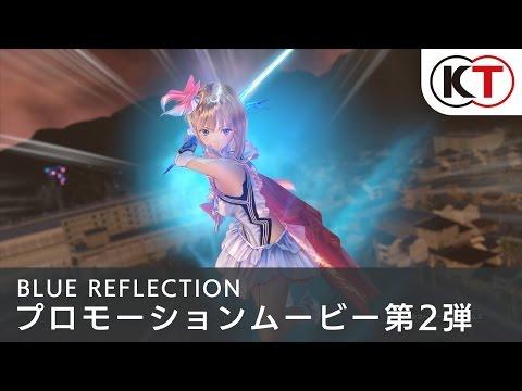【PS4/PSVita】『BLUE REFLECTION 幻に舞う少女の剣』プロモーションムービー 第2弾が公開