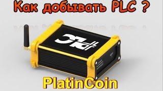 #PlatinCoin. PLCBOX. Майнинг монет. Минтинг PlatinCoin