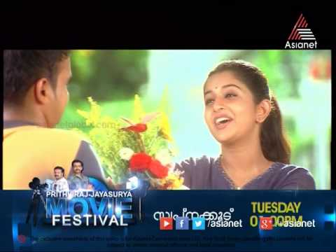 Tuesday Second Matinee Movie Swapnakoodu video