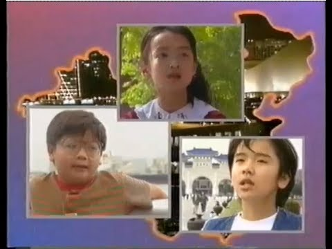 National education in Hong Kong, Mainland China and Taiwan (7/1993) - 1/3