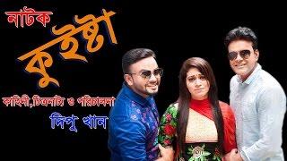 """""""কুইষ্টা"""" দম ফাটানো বাংলা হাসির নাটক ২০১৭ !!! না দেখলে চরম মিস করবেন !!!"""
