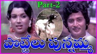Mr. Perfect - Pottelu Punnamma || Telugu Full Movie Part-2 - Murali Mohan,Sri Priya