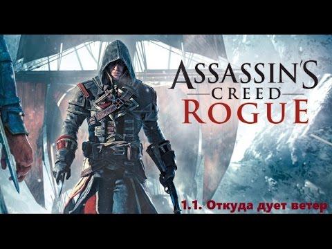Прохождение Assassin's Creed Rogue. 100% синхронизация. Часть 1. Глава 1. Откуда дует ветер
