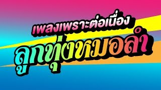 Download Lagu เพลงไทยลูกทุ่ง สุดฮิต Gratis STAFABAND