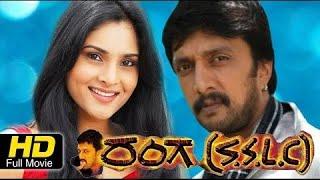 Ranga SSLC Kannada dubsmash sudeep dialogue