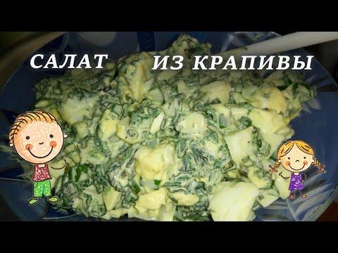 САЛАТ из крапивы. Nettle Salad. Рецепт.Просто,вкусно и полезно