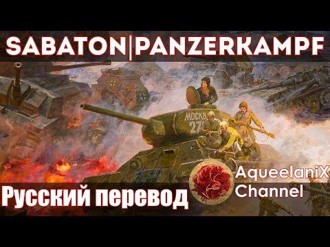 Download Sabaton - Panzerkampf - Русский перевод | Субтитры Mp4 baru