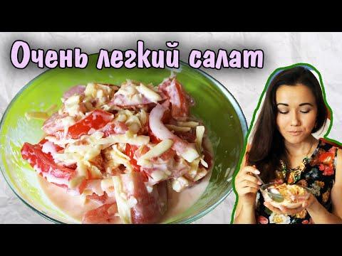Салат с помидорами и сыром - вкусный рецепт на Раз-Два!