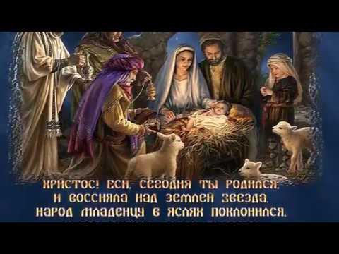 С Рождеством Христовым Счастливого Рождества Красивая музыкальная видео открытка