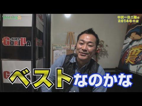パチスロ【インタビュー】中武一日二膳の2014年+α