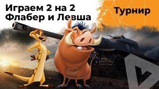 """Играем турнир 2 на 2. Флабер и Левша. Команда """"Тимон и Пумба"""""""