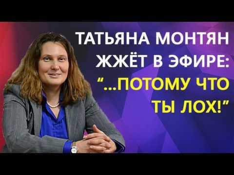 Татьяна Монтян Жжёт   За Отопление Можно Не Платить!   Новое 2017   Последнее 20