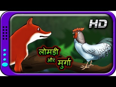 Lomdi - Murga - Hindi Story for Children | Panchatantra Kahaniya | Moral Short Stories for Kids thumbnail