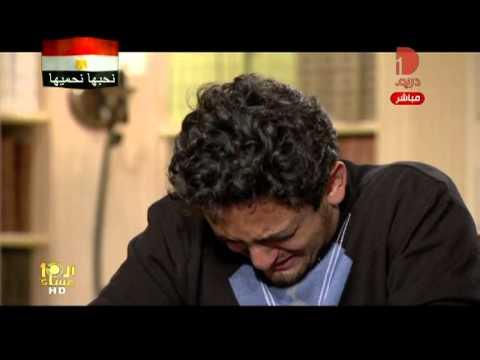 بكاء وائل غنيم علي شهداء