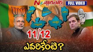 డిసెంబర్ 11 బాద్షాలు ఎవరు ? | ఉత్కంఠ రేపుతున్న ఐదు రాష్టాల ఎన్నికలు | Story Board