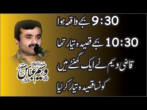 Qazi Waseem || 1 Ghanty Mein Qasida Tiar ||