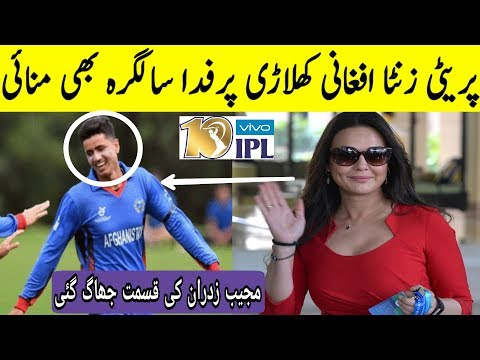 Preity Zinta Celebrate Mujeeb Zadran Birthday In IPL 2018 Ofter Win Match Against Delhi Daredevils thumbnail