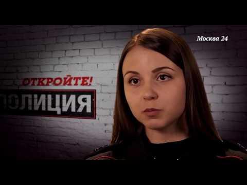 откройте полиция москва 24 смотреть