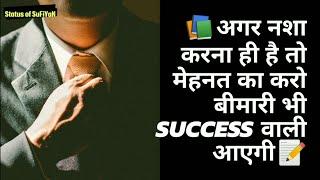 Success, Time, Children, Love, Friends Status Shayari Quotes Sunday #111