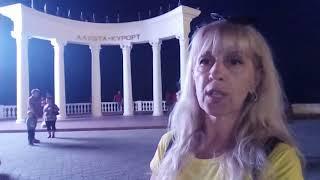 Крым, Алушта. Сентябрь 2017. Развлечения, вечерняя Набережная.