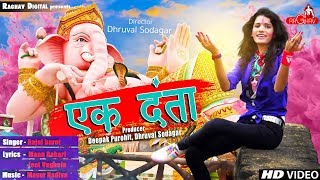 Rajal Barot Ek Danta (VIDEO SONG) | Ganpati Song | Raghav Digital