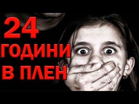 Потресаващи Престъпления: 24 Години в Плен