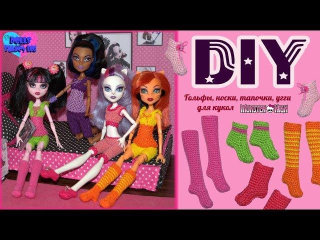 Носочки, гольфики, тапочки и угги для кукол Монстр Хай - вязание крючком (мастер-класс / DIY)