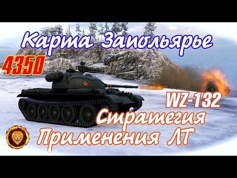 Стратегия игры на ЛТ WZ-132 | Карта Заполярье
